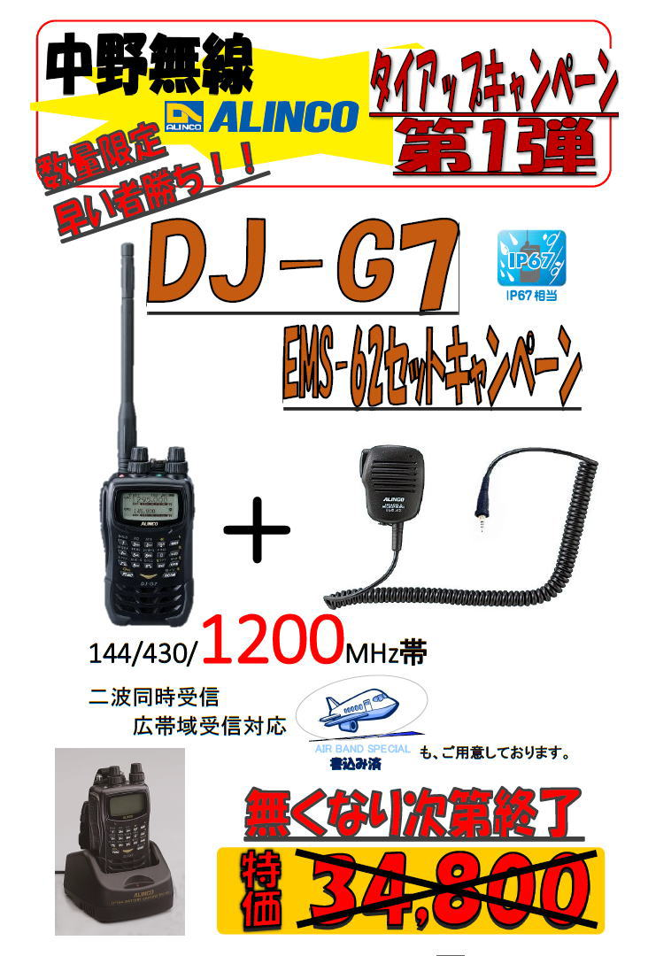 DJ-G7キャンペーン