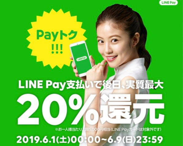 line pay6