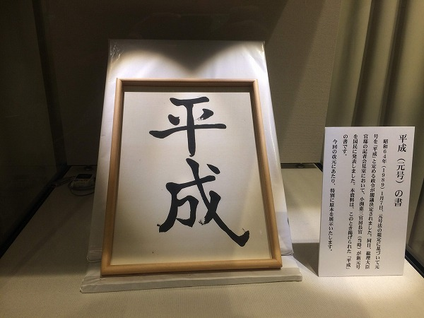 国立公文書館 平成