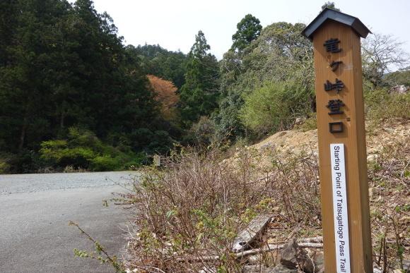 竜ヶ峠02-21