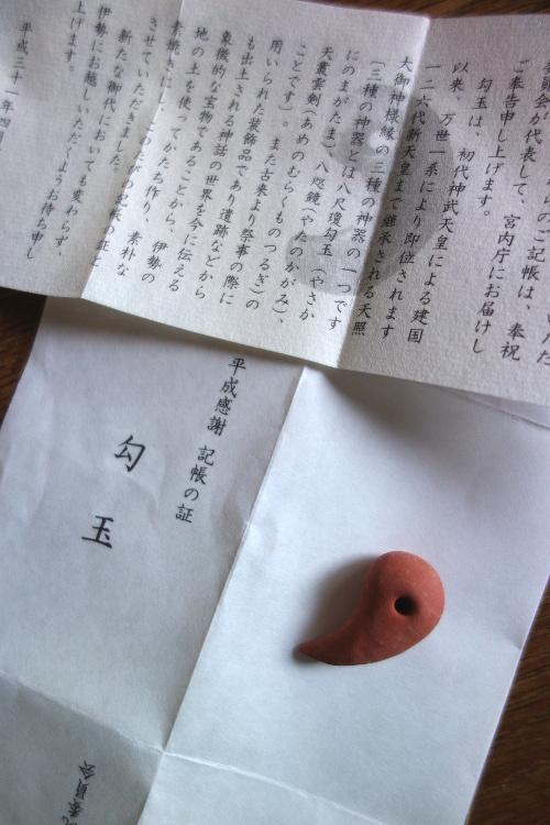 伊勢神宮記帳10