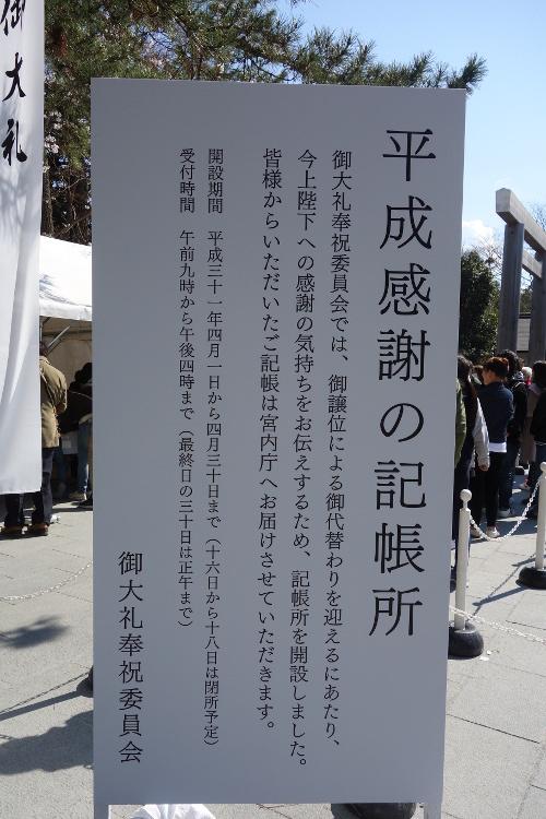 伊勢神宮記帳04