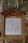 伊勢古道・竜ヶ峠06-19