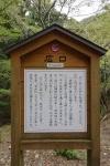 伊勢古道・竜ヶ峠07-11