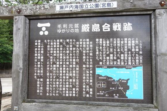 厳島合戦史跡・要害山20
