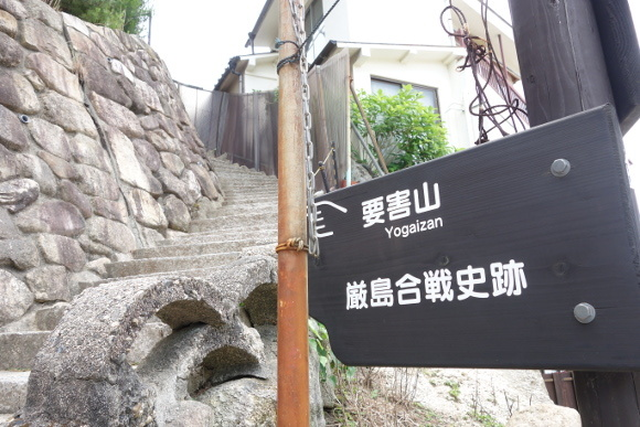 厳島合戦史跡・要害山02