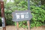 厳島合戦史跡・要害山07
