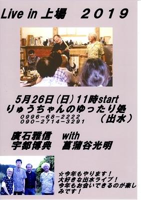 uwabaraibu2019.jpg