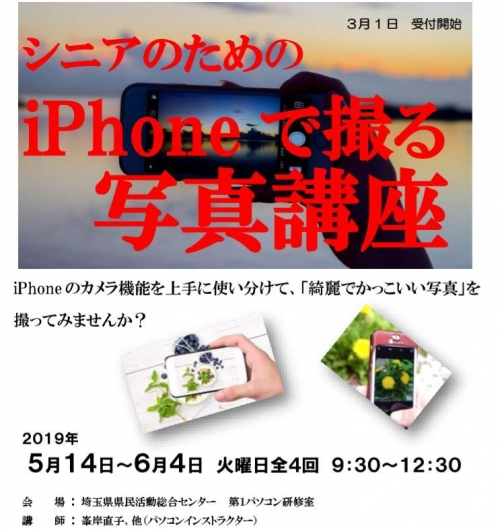 iPhoneで写真撮影