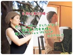 Nao&Mitsuharu
