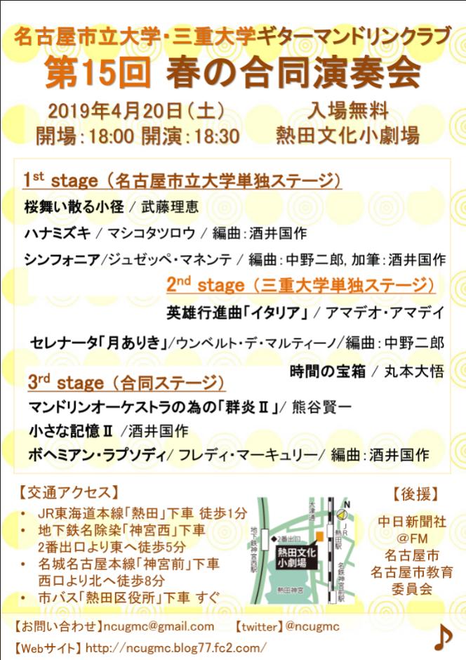 第15回名古屋市立大学・三重大学ギターマンドリンクラブ合同演奏会