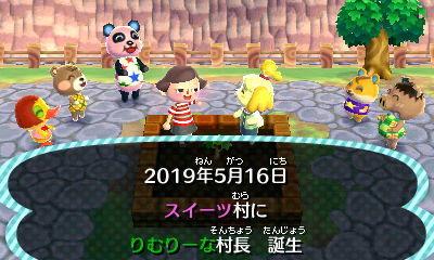 20190517_tobi01.jpg