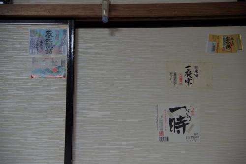 襖 日本酒のラベル