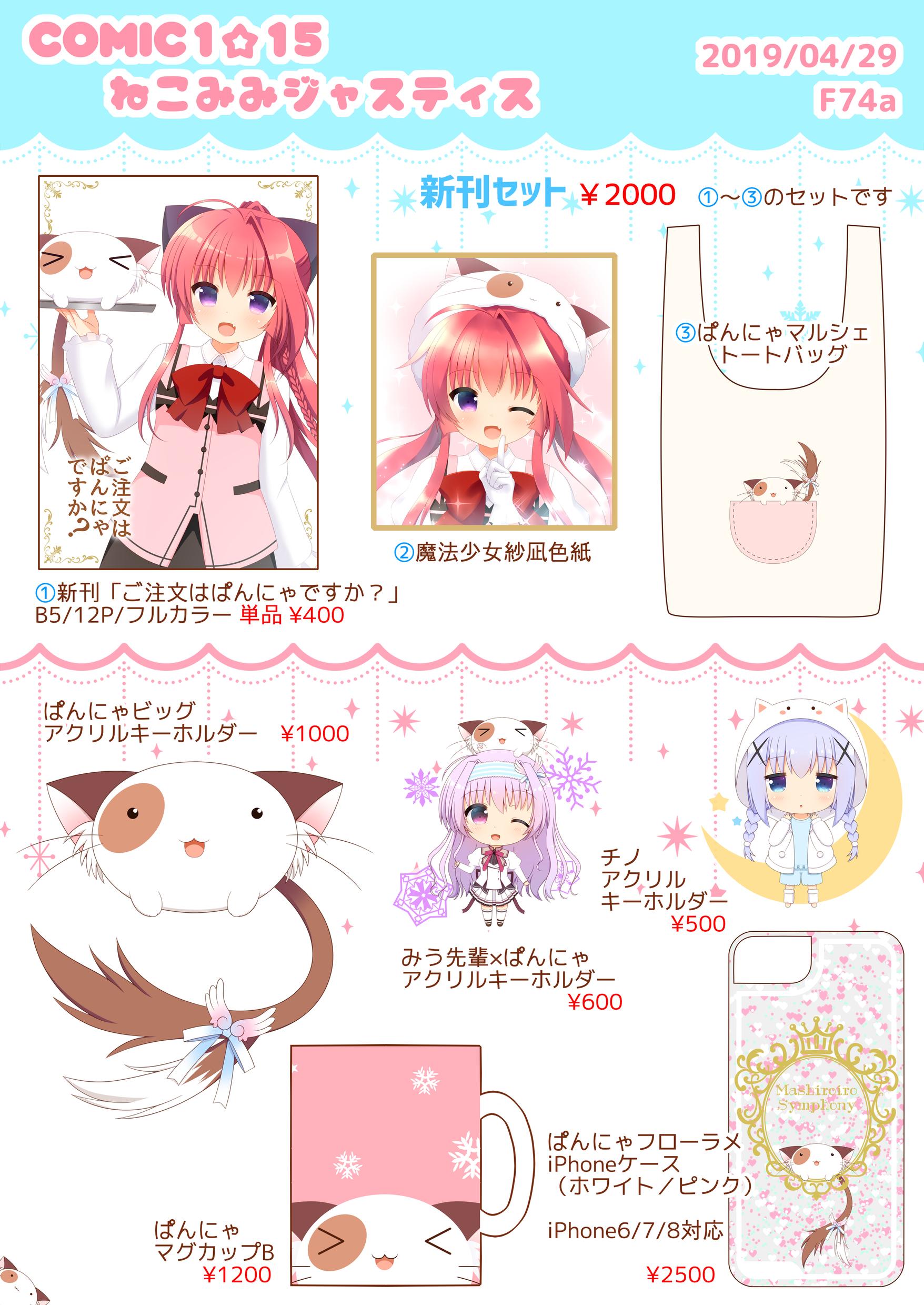 oshinagaki_comi1_15_b.png