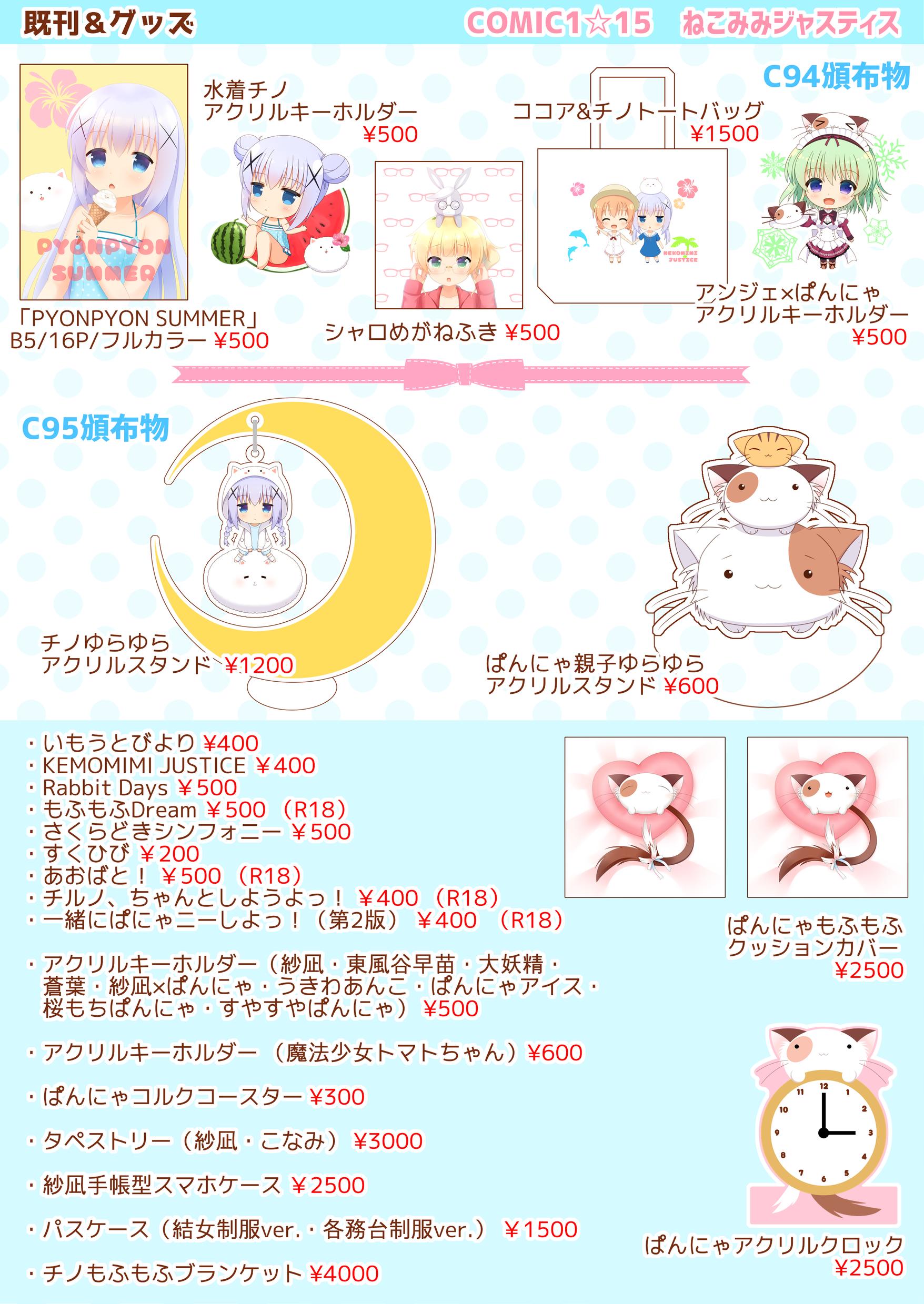 oshinagaki_kikan_comi1_15_b.png