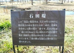 190311_石田堤