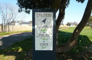 20190314_遊歩道入り口