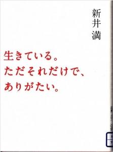 20190526_新井満