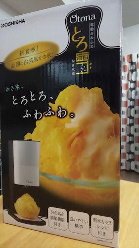 20190513おうちかき氷2