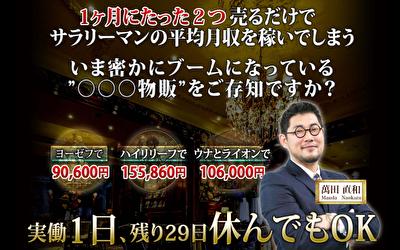 たった1つで10万稼げるコインビジネス萬田直和 萬田直和たった1つで10万稼げるコインビジネス