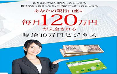 時給10万円ビジネス川本真義 川本真義時給10万円ビジネス