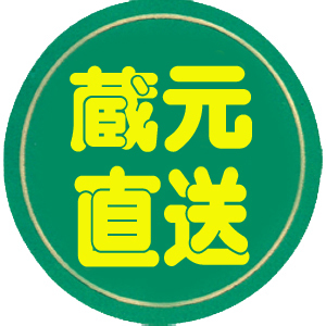 new蔵元直送ロゴ