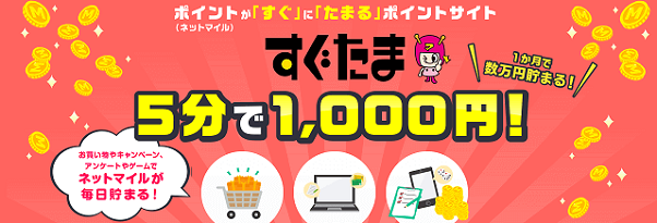 すぐたま5分で1000円FC2用