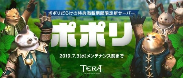 基本無料のファンタジーMMORPG『TERA』 ポポリのポポリによるポポリのための新サーバー「ポポリ」の全容を公開