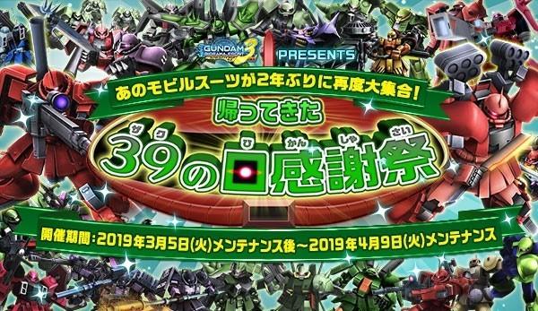 基本プレイ無料の『ガンダムジオラマフロント』 2年ぶりの「ザクの日感謝祭」を開催…!!