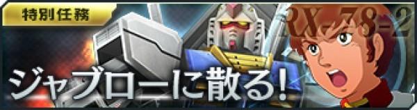 基本無料のブラウザ戦略シミュレーションゲーム『ガンダムジオラマフロント』 「総力戦-05.28 START!-」開催