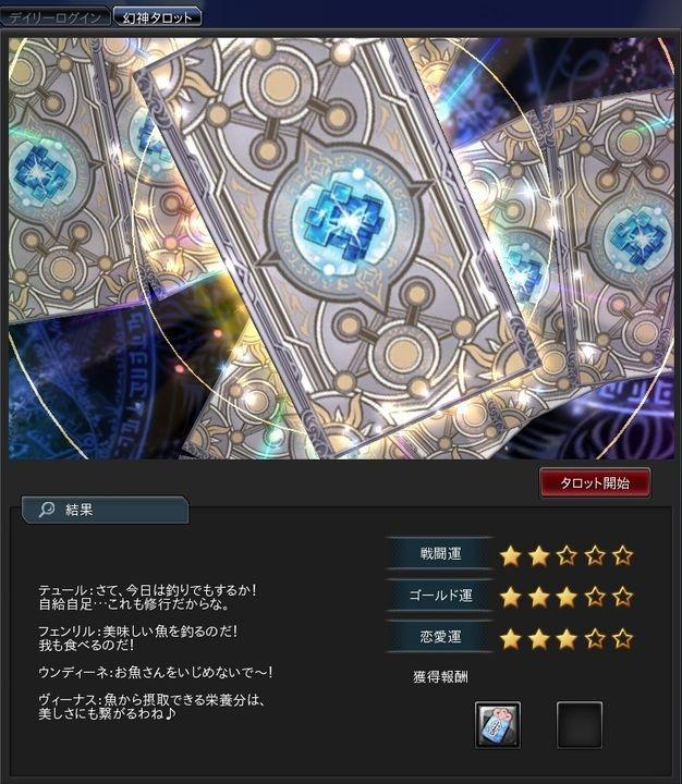 基本無料の『幻想神域』貴重なアイテムを獲得できる新システム「幻神タロット」実装