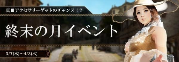 基本無料のノンターゲティングアクションRPG『黒い砂漠』 真(Ⅲ)等級アクセゲットのチャンス♪「終末の月イベント」開催…