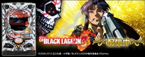 体験無料のパチンコ&スロットオンラインゲーム 777タウン.net、2018年12月に導入された「ぱちんこCRブラックラグーン3」登場~