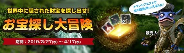 基本プレイ無料の自由系オンラインRPGアーキエイジ、イベント「お宝探し大冒険」と「うっかりウサギはどこいった?」を開催