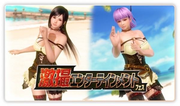 基本プレイ無料の美少女スポーツオンラインゲーム DEAD OR ALIVE XVV、最大Vストーンで3,500個もらえる「DOA6」発売記念キャンペーン開催