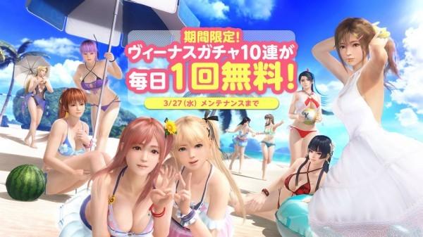 基本プレイ無料の美少女スポーツオンラインゲームDEAD OR ALIVE XVV、新SSR水着「ウィズ・ユー」が登場するホワイトデー記念キャンペーン開始