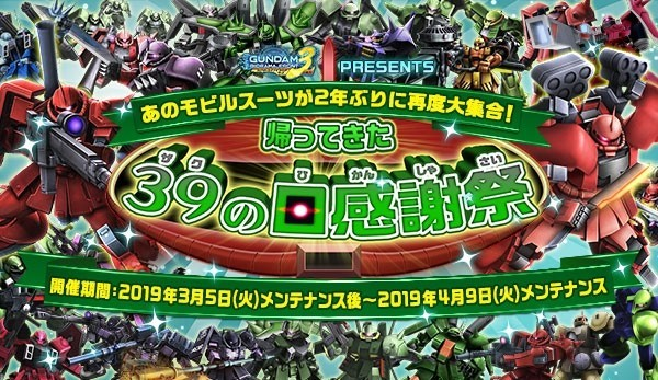 基本プレイ無料のガンダムジオラマフロント、2年ぶりに「ザクの日感謝祭」を開催~♪
