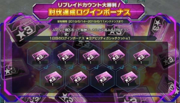 基本プレイ無料の戦略シミュレーションゲーム、ガンダムジオラマフロント、「撃墜スコアランキング-05.14START!-」を開催