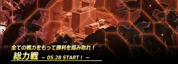 基本プレイ無料のブラウザ戦略シミュレーションゲーム、ガンダムジオラマフロント、「総力戦-05.28 START!-」を開催