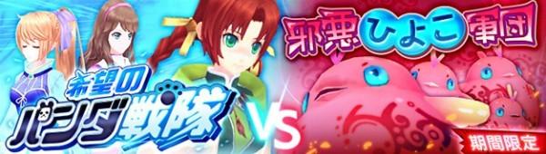 基本プレイ無料のアニメチックファンタジーオンラインゲーム幻想神域、可愛い見た目に騙されるな!イベント「希望のパンダ戦隊VS邪悪ひよこ軍団」開催