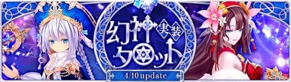 基本プレイ無料のアニメチックファンタジーオンラインゲーム幻想神域、新システム「幻神タロット」を実装!貴重なアイテムを獲得しよう