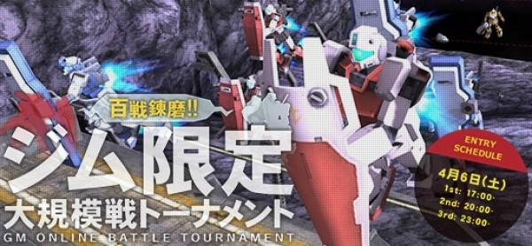 基本プレイ無料の機動戦士ガンダムオンライン、4月6日に敵も味方もジムだらけの「ジム限定大規模戦トーナメント」を開催