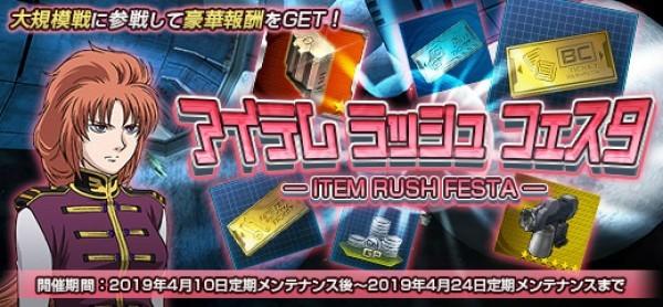 基本プレイ無料の機動戦士ガンダムオンライン、DXガシャコンチケットやマスターデバイスを獲得できる「アイテムラッシュフェスタ」開催