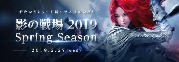 基本プレイ無料のノンターゲティングアクションRPG 黒い砂漠、「影の戦場2019 Spring Season」を開幕~♪
