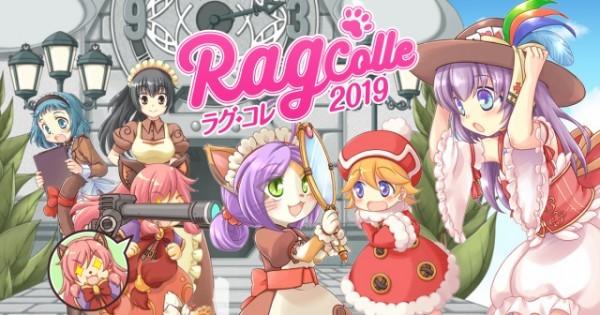 体験無料の王道ファンタジーRPG ラグナロクオンライン、おしゃれ満喫イベント「ラグ・コレ2019」を開催~♪
