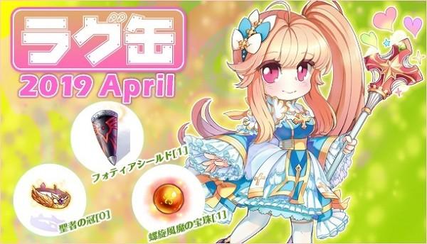 体験無料の王道ファンタジーRPGラグナロクオンライン、3月14日にアークビショップにおすすめの兜上段など登場する「ラグ缶2019April」を発売