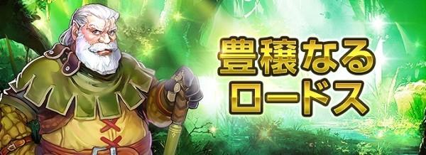 基本プレイ無料のネオクラシックオンラインMMORPGロードス島戦記オンライン、新規&復帰ユーザーに傭兵「ディードリット」とパペット「パーン」を配布
