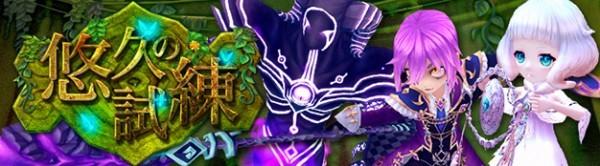 基本プレイ無料のクロスジョブファンタジーMMORPG星界神話、ボスラッシュダンジョン「悠久の試練」が登場~♪