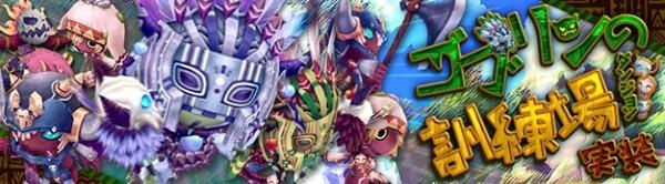 基本プレイ無料のクロスジョブファンタジーMMORPG、星界神話、新ダンジョン「ゴブリンの訓練場」に「「異界・ソールネロ神殿」を実装