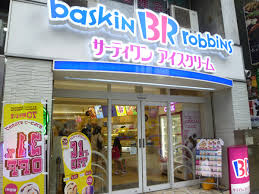 サーティワン アイスクリーム 目黒店